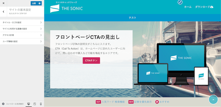 THE SONIC サイトの基本設定