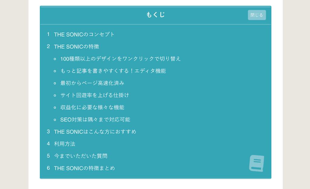 THE SONIC目次デザイン