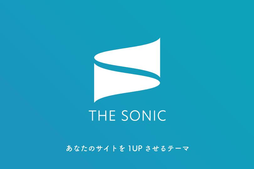 the sonic(ソニック)テーマとは