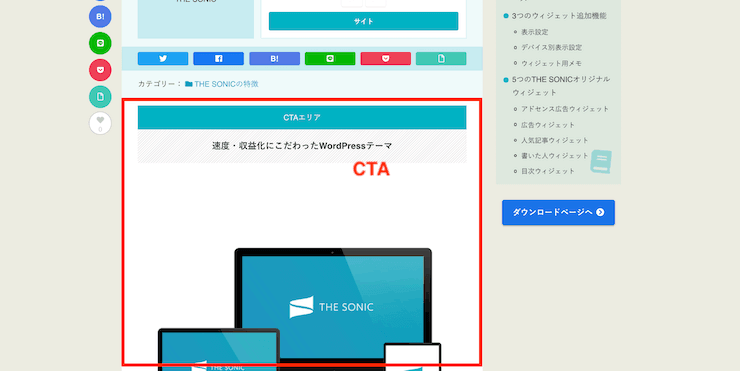 WordPressテーマTHE SONIC広告