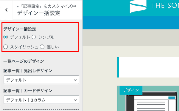 WordPressTHE SONICのデザイン一括設定