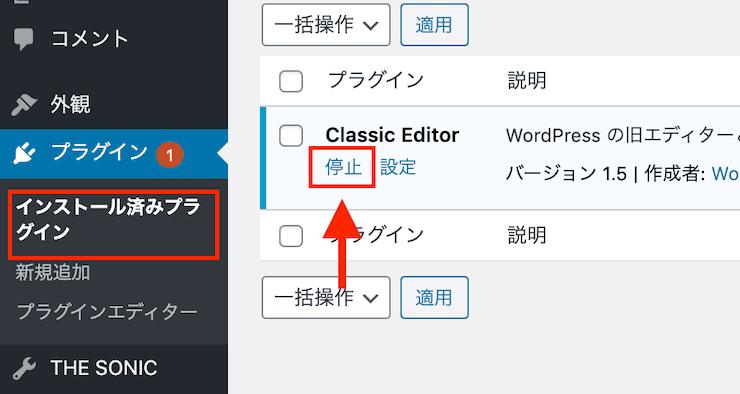 WordPressクラシックエディタ