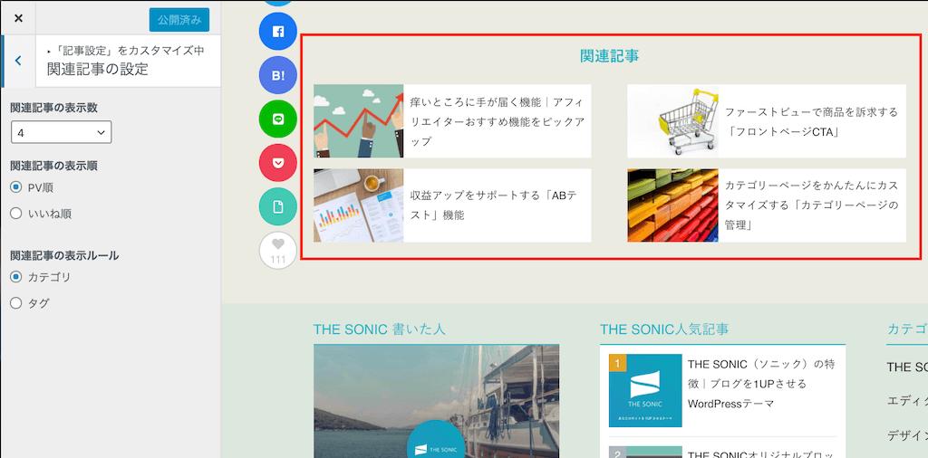 WordPressTHE SONIC関連記事の設定
