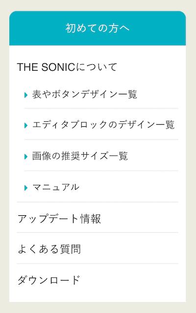 WordPress ナビメニュー