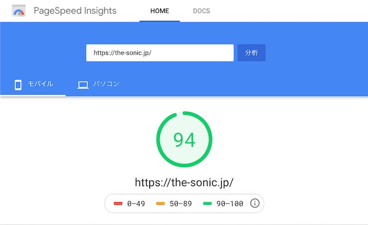 THE SONIC ページ速度モバイル