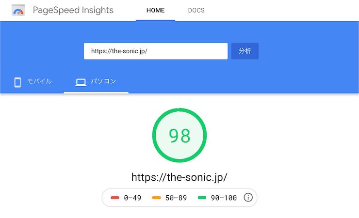THE SONIC ページ速度PC