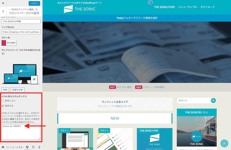 WordPressテーマおすすめ機能HTML用カスタムボックス