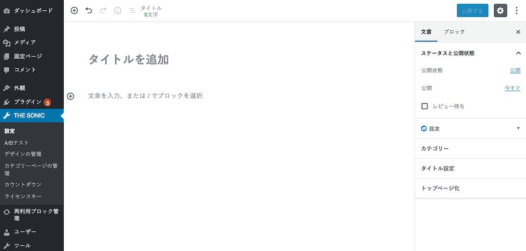 THE SONICのカテゴリー編集画面