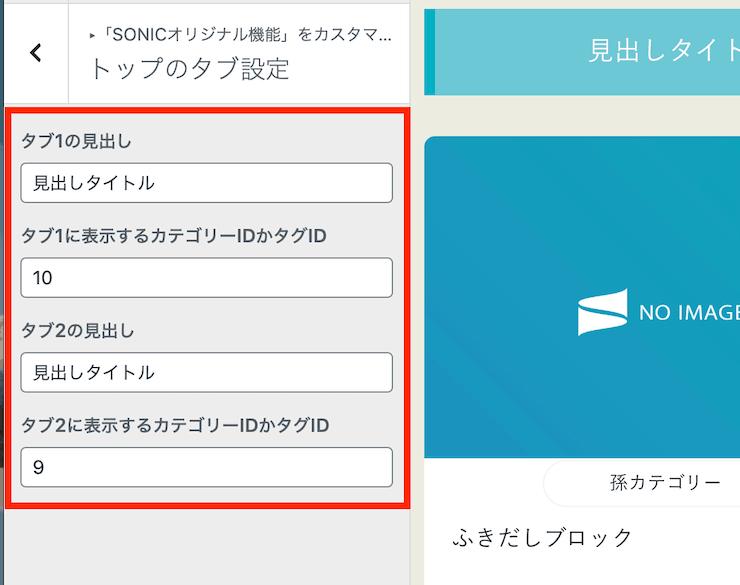 THE SONIC オリジナル設定トップページにカテゴリーやタグを表示