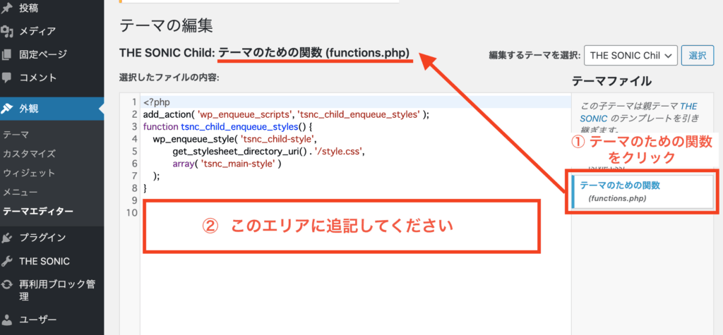 WordPressのfunctions.php追記