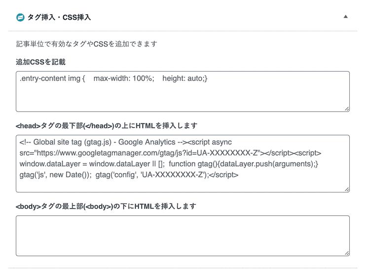 THE SONIC WordPress 記事別CSS